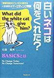 努力が報われる人になる!『白いネコは何をくれた?』佐藤 義典 著 書評
