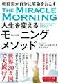 朝時間が自分に革命をおこす 人生を変えるモーニングメソッド