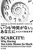 『いつも「時間がない」あなたに: 欠乏の行動経済学』 センディル ムッライナタン,エルダー シャフィール 著 書評