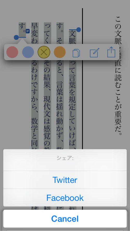 kindleアプリ画像2