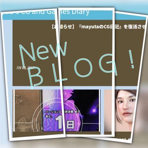 【お知らせ】CGとゲームの新ブログを、別に始めました!