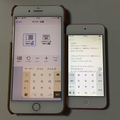 iPhone7plusのATOKとの比較画像