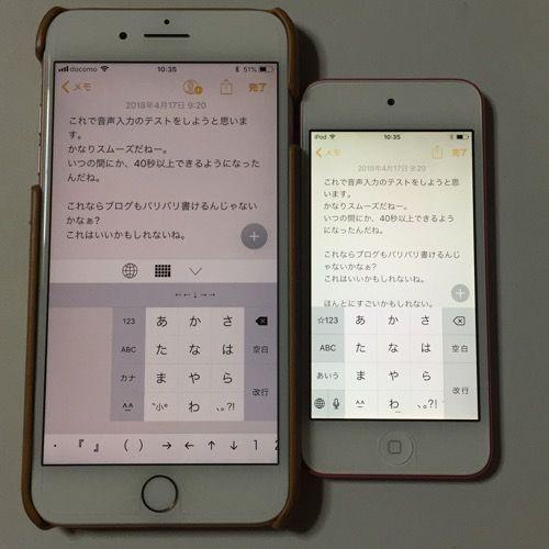 iPod touchと片手キーボードPROサイズ比較