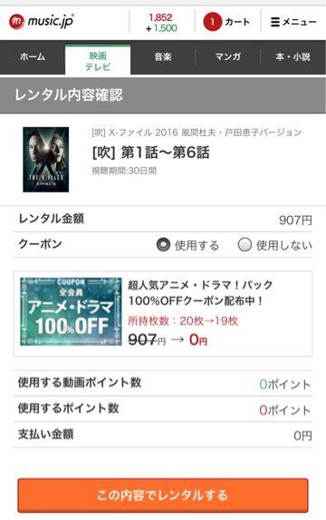 music.jpレンタルイメージスクショ