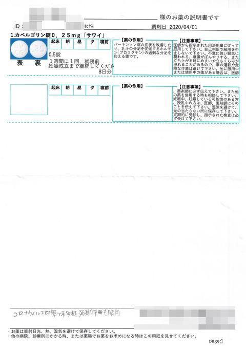 CCI20200402_0008