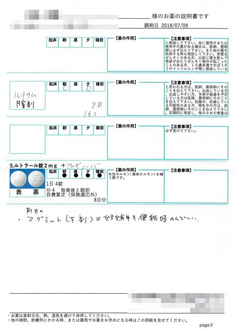 CCI20180709_0001