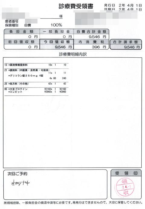 CCI20200402_0006
