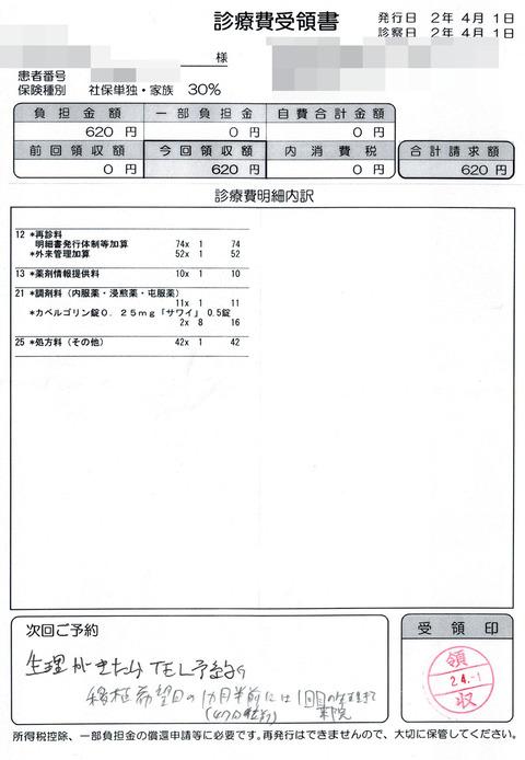 CCI20200402_0005