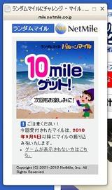 20100904netmile10