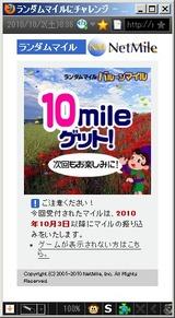 20101002netmile_randammile10