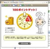 20100926waraujp_roulette100p