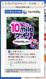 20100618netmile10