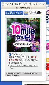 20100703netmile10