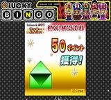 20100808infoseek_bingo50p