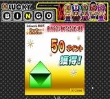 20100905infoseek-bingo50p