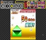 20100919infoseek_bingo50p
