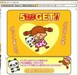 20101011chobirich_omikuji5pt
