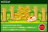 20100723015700warau-jankenchan50p