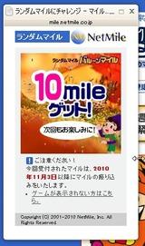 20101102netmile_randommile10