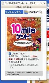 20101105netmile_randommile10