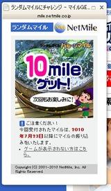 20100722200656netmile10mile