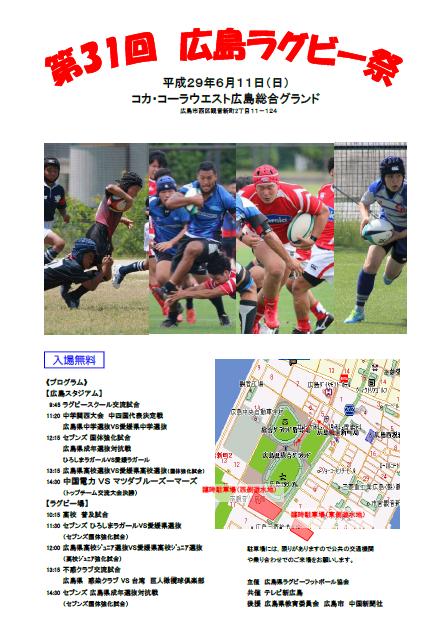 2017広島ラグビー祭
