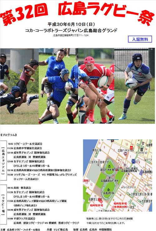 2018広島ラグビー祭