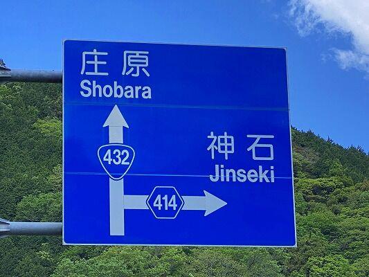 広島県道414号高光総領線 : 広島県道を行ったり来たり ~松吉県道放浪記~