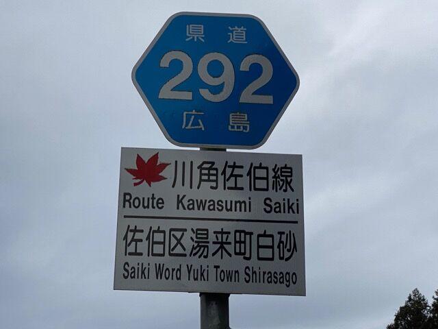 広島県道292号川角佐伯線 : 広島県道を行ったり来たり ~松吉県道放浪記~