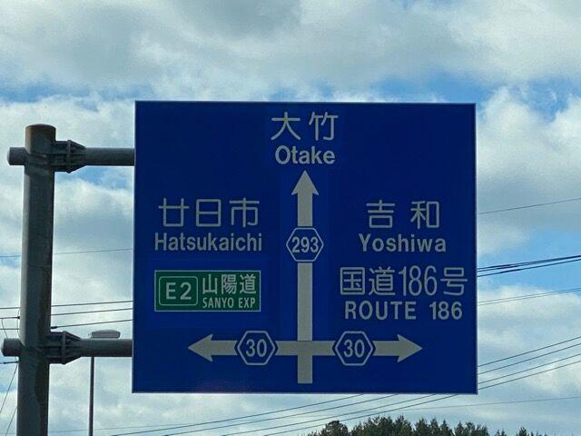 広島県道を行ったり来たり ~松吉県道放浪記~