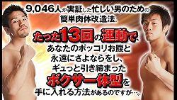 インナーマッスル松下01