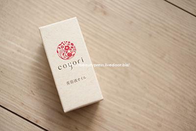 Coyori / コヨリ オリエンタルディープオイル @口コミ体験談