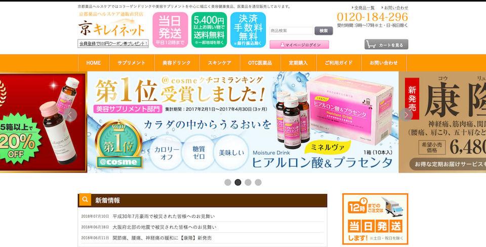 京都薬品ヘルスケア