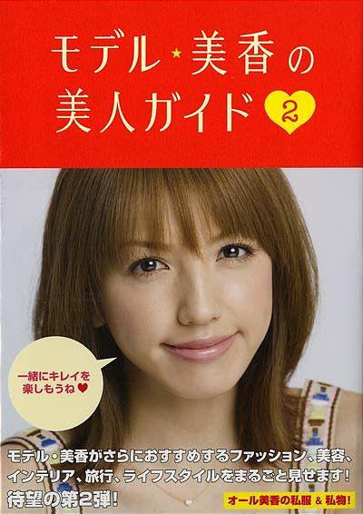 モデル★美香の美人ガイド2