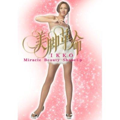 美のカリスマIKKOの「美脚革命」