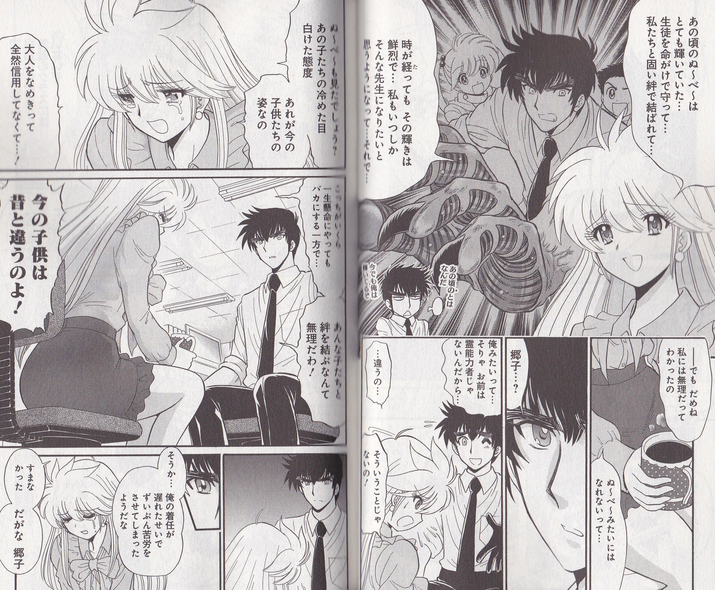 地獄先生ぬ〜べ〜の画像 p1_34