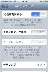 iPhone 4 モバイルデータ通信オフ