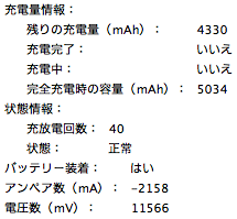 MacBook Pro (i7 2.8) バッテリー充電量情報 (2012.12.03)