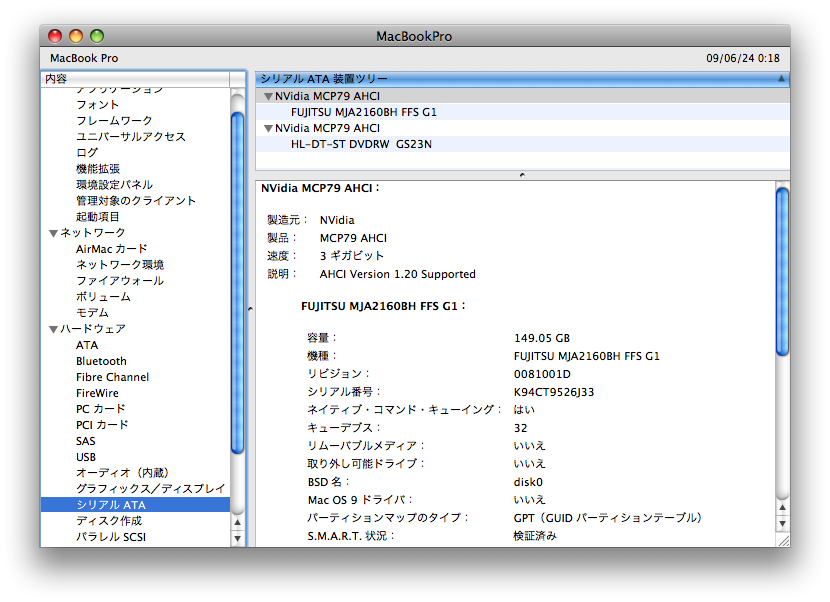 SATA (3.0Gbps) - MacBook Pro (Mid 2009)