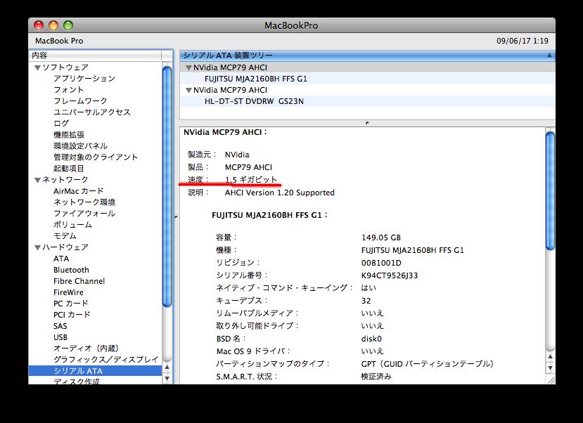 SATA (1.5Gbps) - MacBook Pro (Mid 2009)