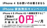 iPhone家族無料キャンペーン