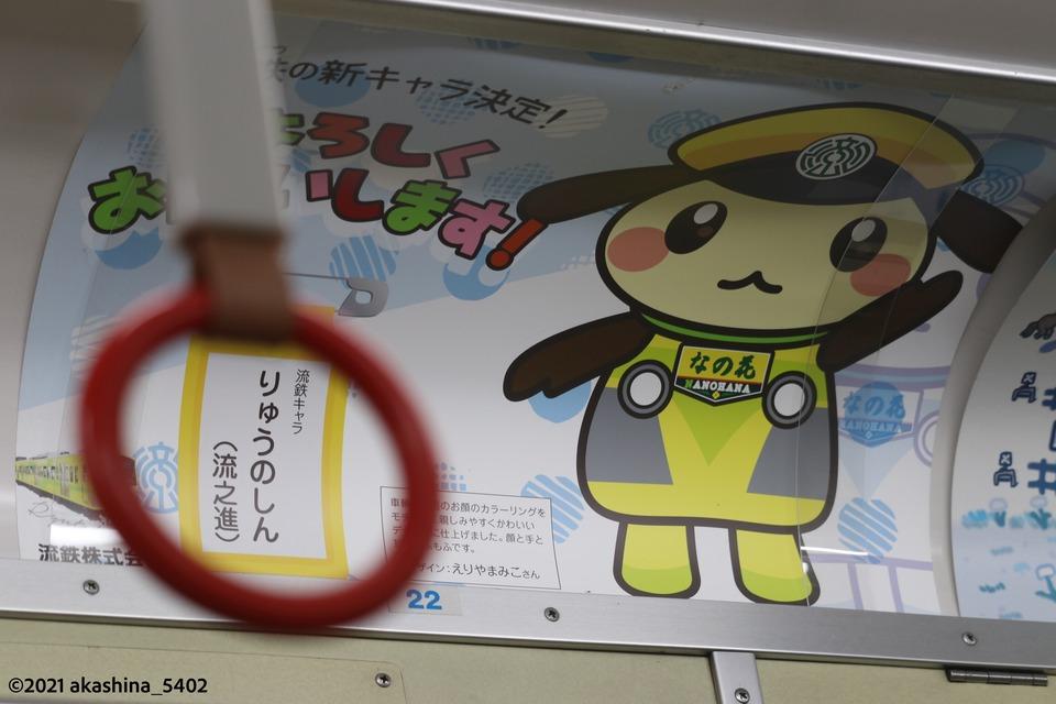 流鉄キャラ「りゅうのしん」の車内ポスター