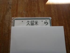 PA241936