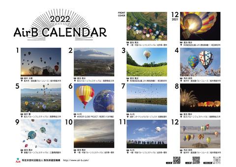 ■2022カレンダー ★裏表紙