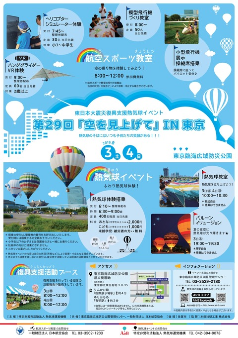 Flyer 2019 空を見上げてIN東京 004