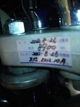 ds250vg02j20120830 (24)
