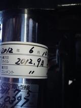 cb750k-rc01ws20120610 (11)