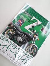 zeppan20120316 (1)