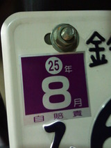 lets2-ca1ka20120807ws (31)