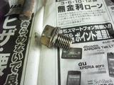 dio-af62ws20120221 (12)